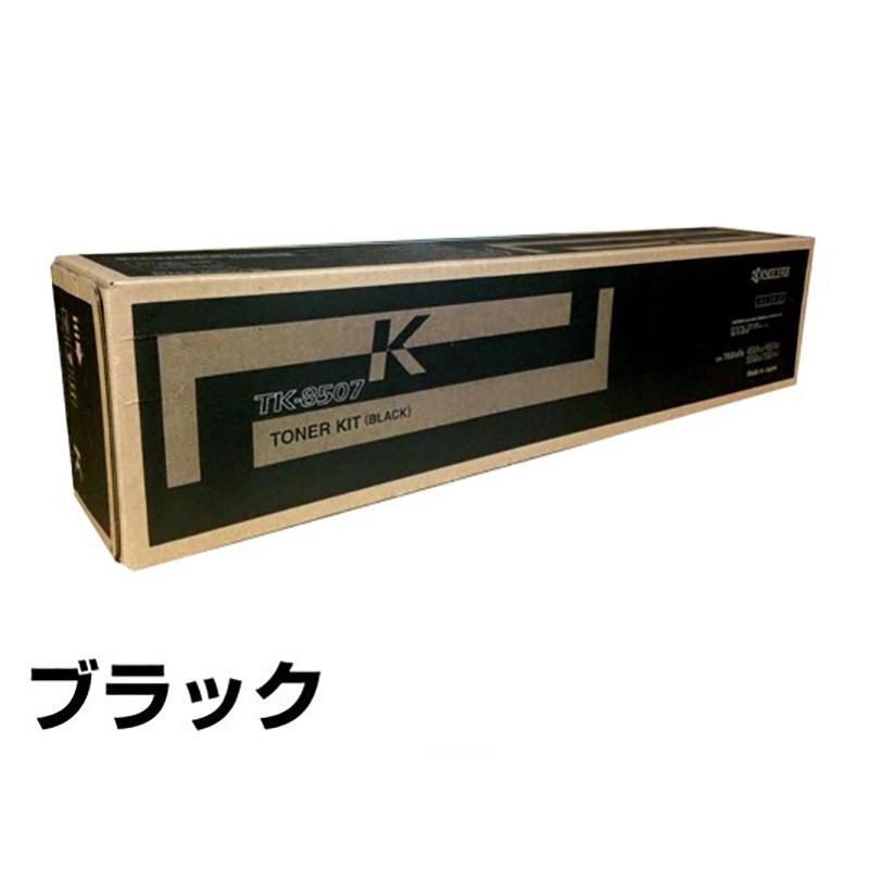 TK8506 トナー 京セラ TK-8506 TASKalfa 4550ci 4551ci 5550ci 5551ci 黒 ブラック 輸入純正