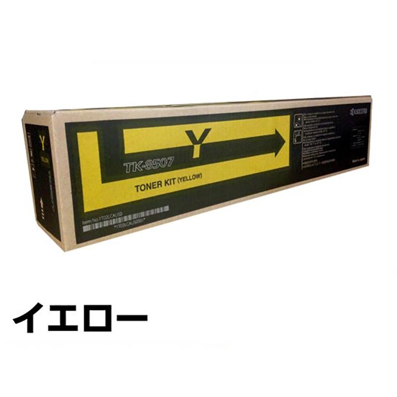 TK8506 トナー 京セラ TK-8506 TASKalfa 4550ci 4551ci 5550ci 5551ci 黄 イエロー 輸入純正