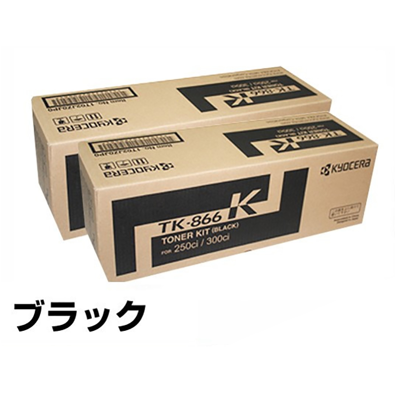 TK866 トナー 京セラ TK-866 TASKalfa 250ci 300ci 黒 ブラック 2本 純正