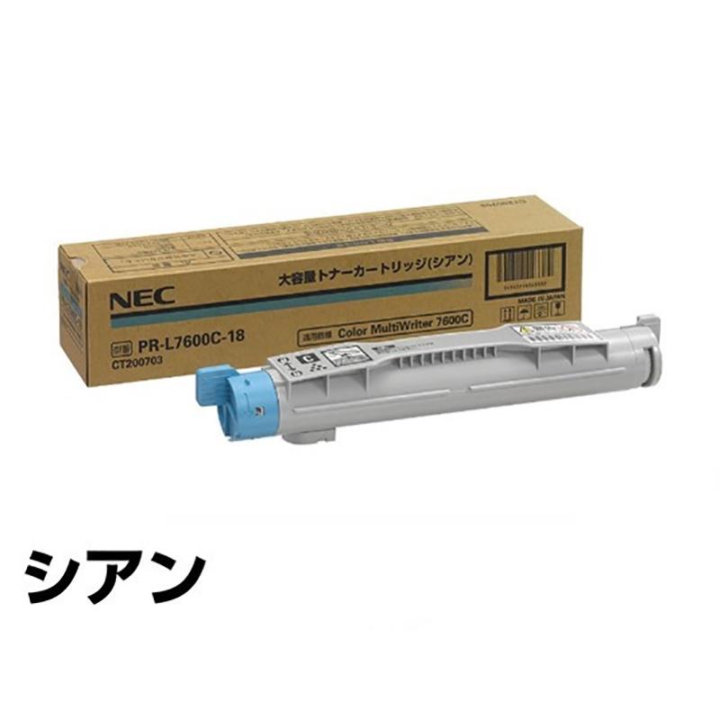 PR-L7600C トナー NEC PR-L7600C-13 青 シアン 小容量 純正