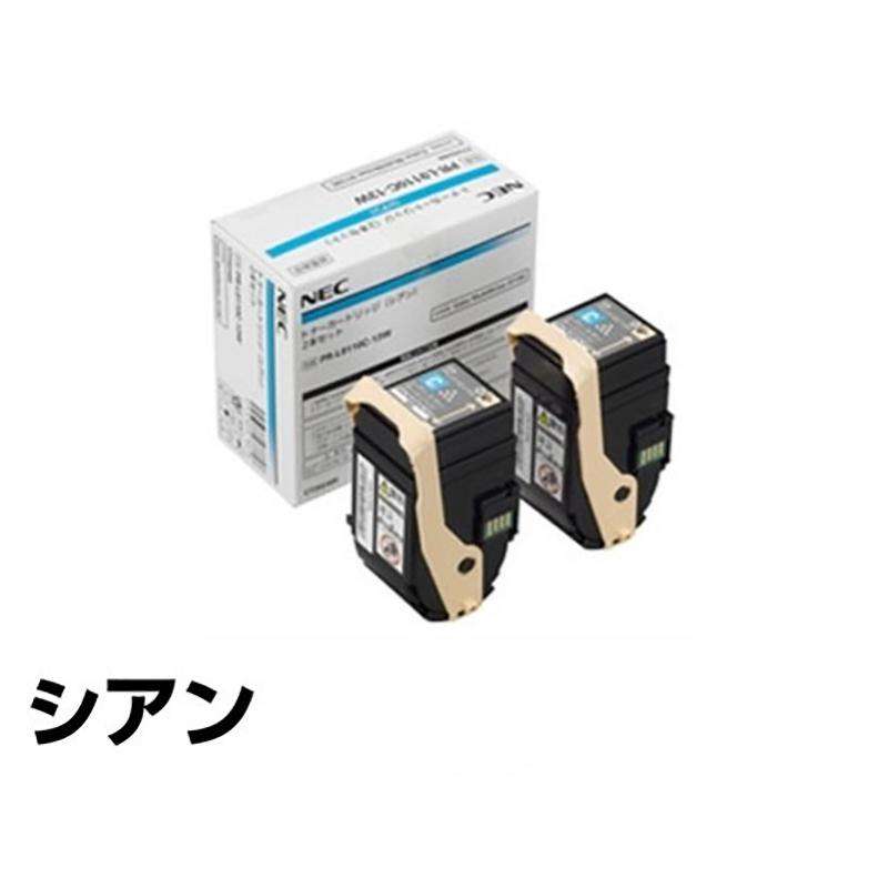 PR-L9010C トナー NEC PR-L9010C-13W 青 シアン 2本 セット 純正
