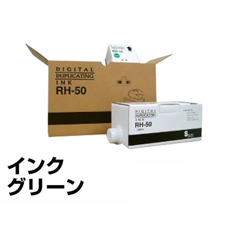タイプI インク リコー 印刷機 サテリオ DUO8 DUO8F DD8450 緑 グリーン 6本 汎用