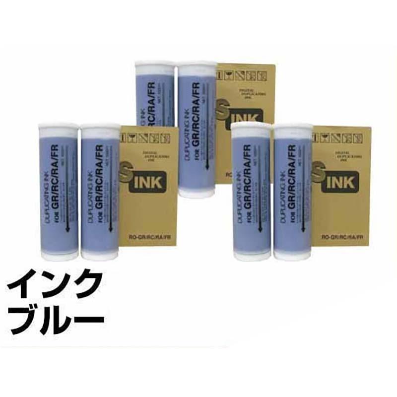 GR インク リソー 印刷機 GR170 GR271 ミディアムブルー 6本 汎用