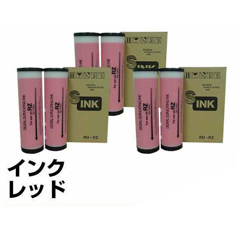 Zタイプ インク B4 リソー 印刷機 RZ330 RZ430 RZ530 赤 6本 汎用