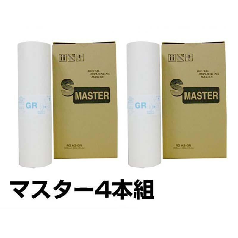 GR75 マスター リソー 印刷機 GR170 GR271 GR273 GR275 4本 汎用