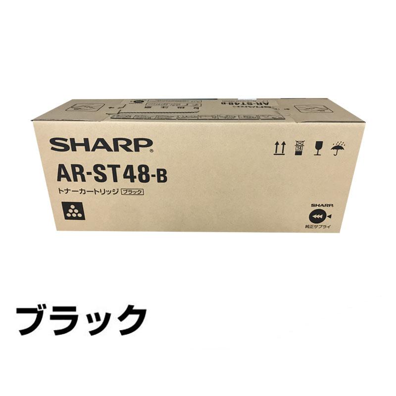 AR-ST48-B トナー シャープ ARST48B AR-267 AR-317 AR-266 AR-265 純正
