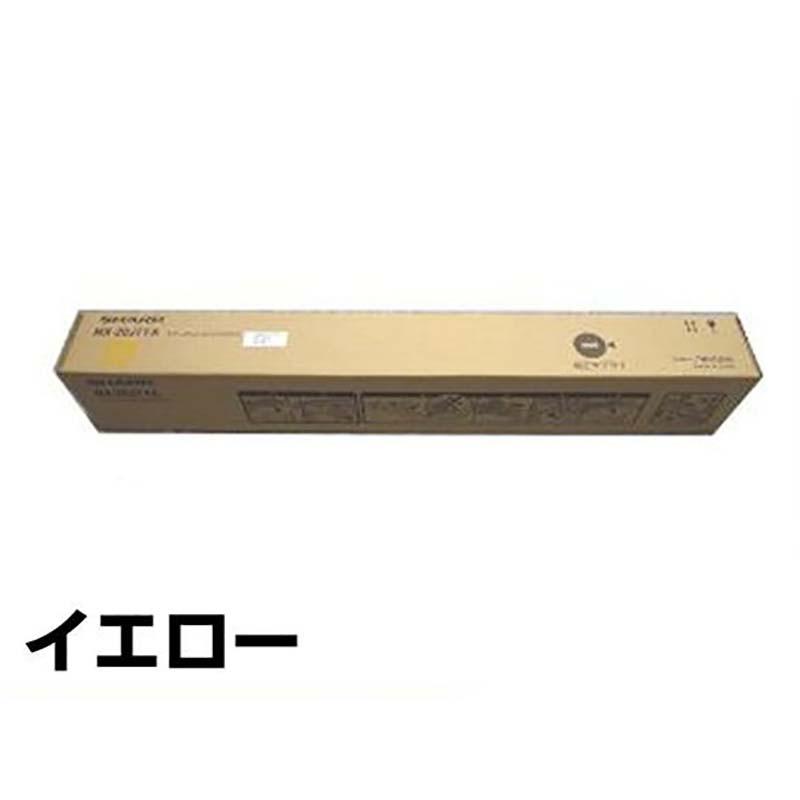 MX20JT トナー シャープ MX-2000 MX-2000F 黄 イエロー 純正