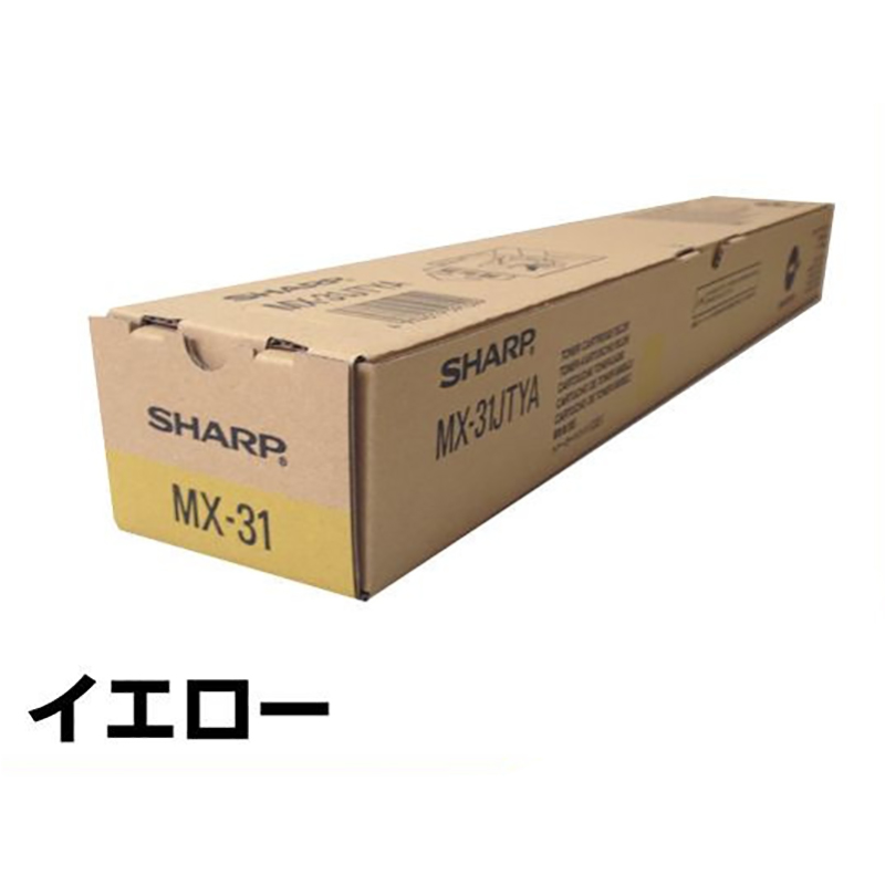 MX31 トナー シャープ MX31JTYA MX3100 MX2600 黄 イエロー 純正