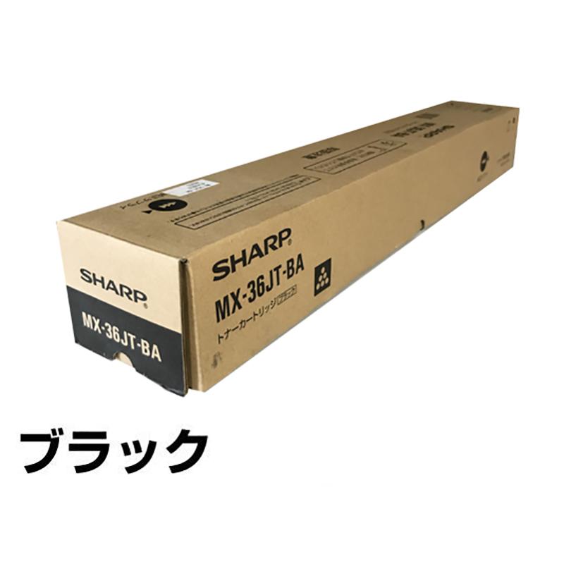 MX36 トナー シャープ MX36JTBA MX3610 MX3640 黒 ブラック 純正