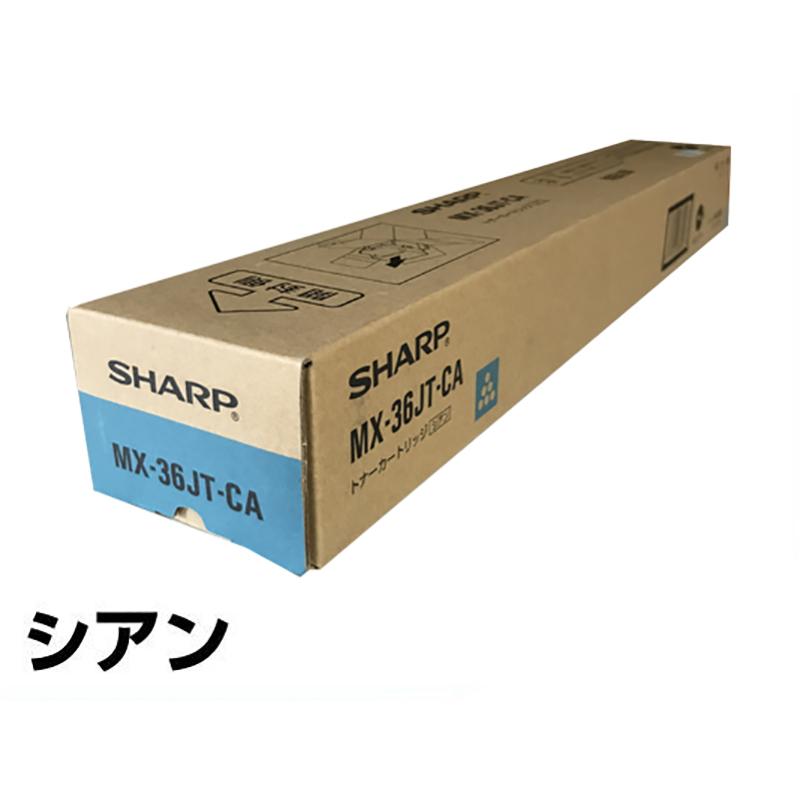 MX36 トナー シャープ MX36JTCA MX3610 MX3640 青 シアン 純正