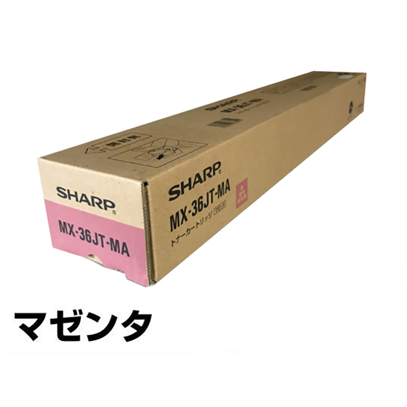 MX36 トナー シャープ MX36JTMA MX3610 MX3640 赤 マゼンタ 純正