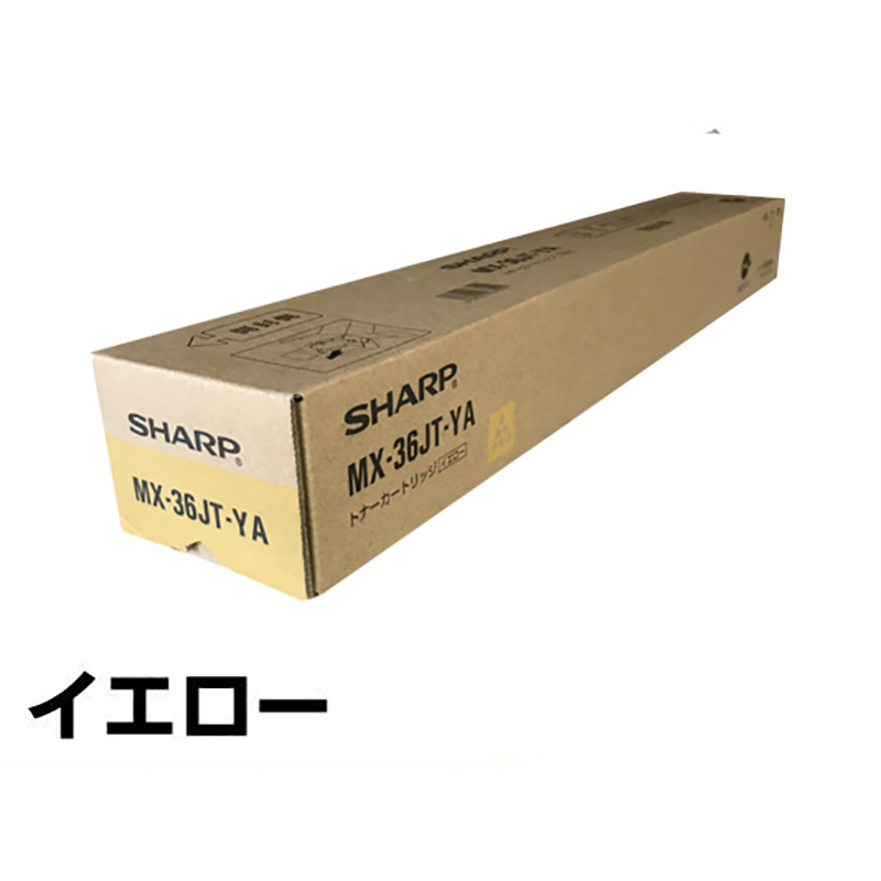 MX36 トナー シャープ MX36JTYA MX3610 MX3640 黄 イエロー 純正