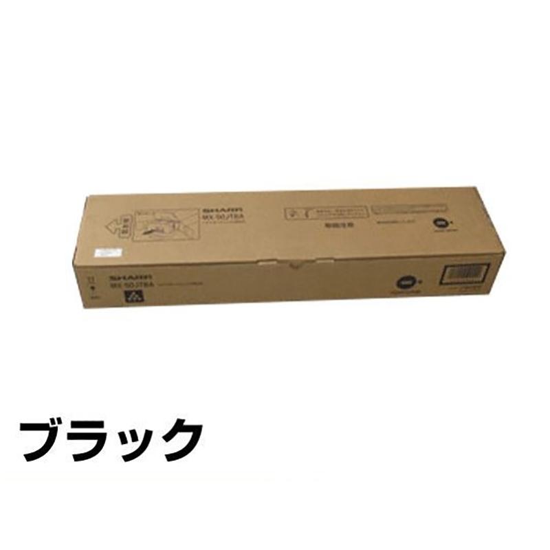 MX50 トナー シャープ MX50JTBA MX5000 MX5001 黒 ブラック 純正