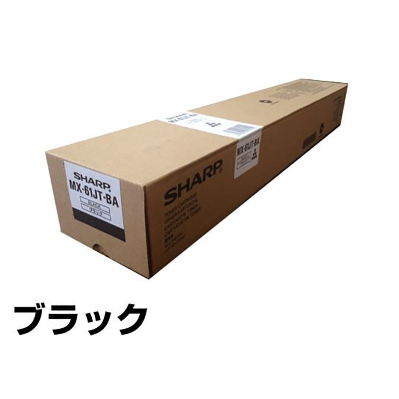 シャープ SHARP MX-61JTトナーカートリッジ/MX61JTBA ブラック/黒 純正 大容量 MX-61JT-BA、MX-2630FN、MX-2631、MX-2650FN、MX-2661、MX-3150FN、MX-3161、MX-3630FN、MX-3631、MX-3650FN、MX-3661、MX-4150FN、MX-4170FN、MX-5150FN、MX-5170FN、MX-6150FN、MX-6170 トナー