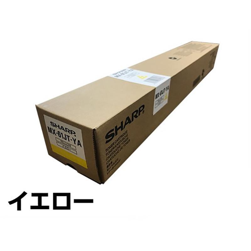 MX61JT トナー シャープ MX61JTYA MX-2630 MX-3630 黄 イエロー 大容量 純正