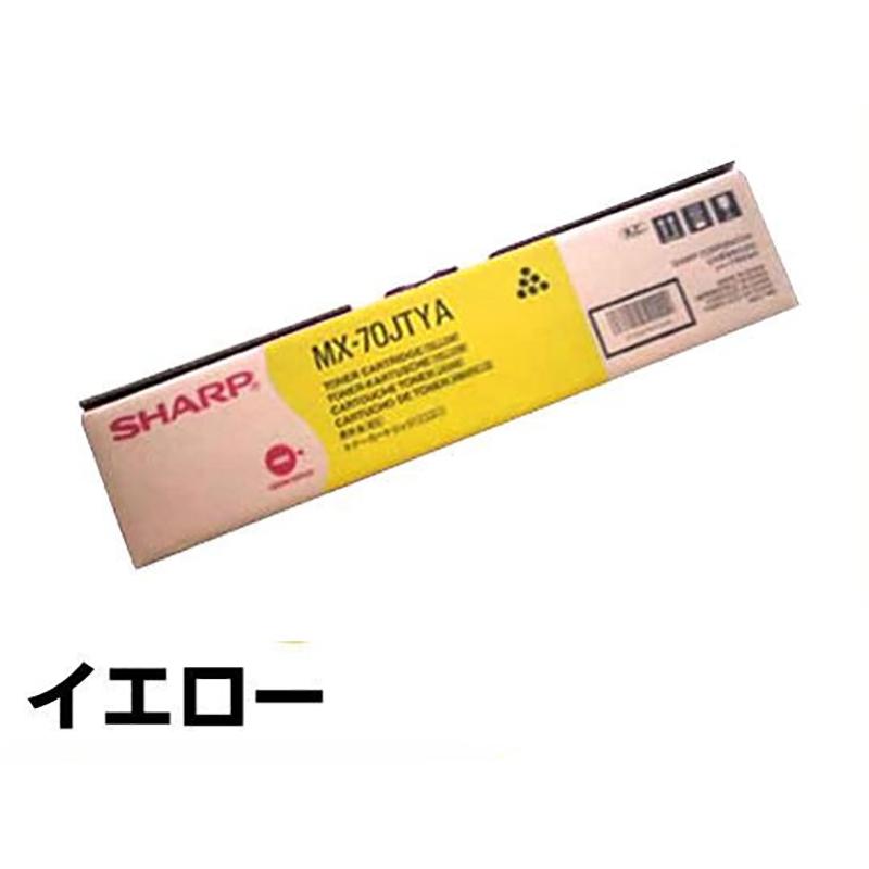 MX70JT トナー シャープ MX7000 MX7001 MX6200 MX5500 黄 イエロー 純正