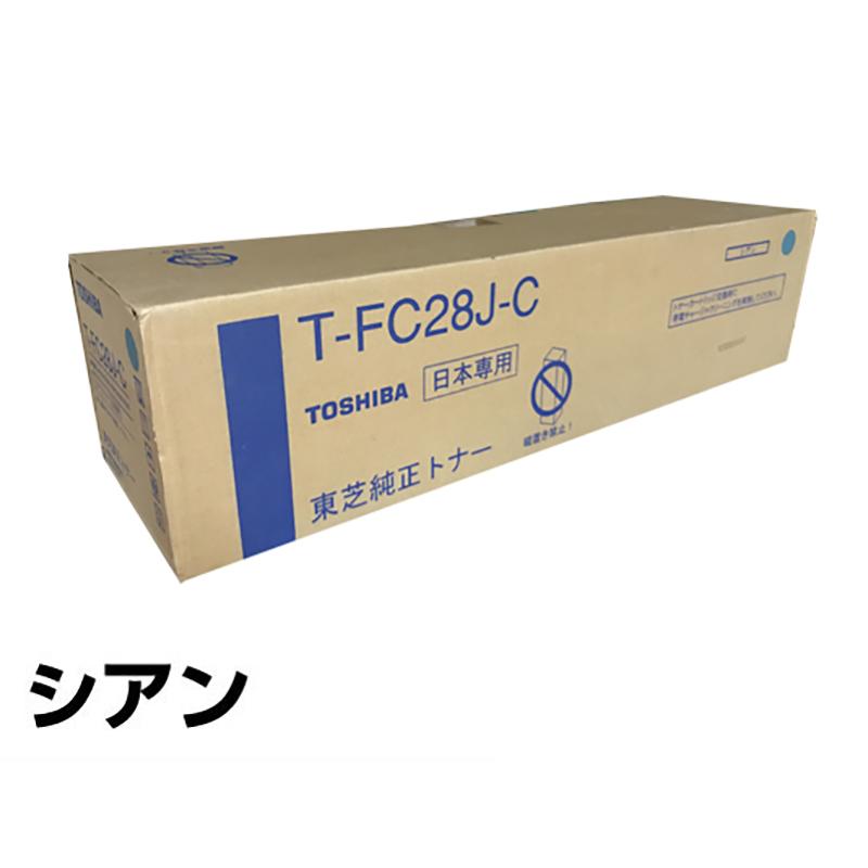 T-FC28 トナー 東芝 T-FC28J e-studio 2330C 2830C 3520C 4520C 青 シアン 純正