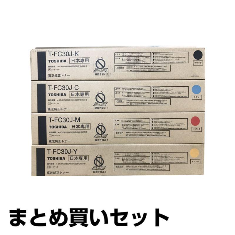 T-FC30 トナー 東芝 T-FC30J e-studio 2050c 2550c 2051c 2551c 選べる4色 純正