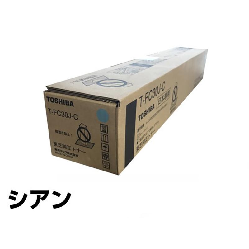 T-FC30 トナー 東芝 T-FC30J e-studio 2050c 2550c 2051c 2551c 青 シアン 純正