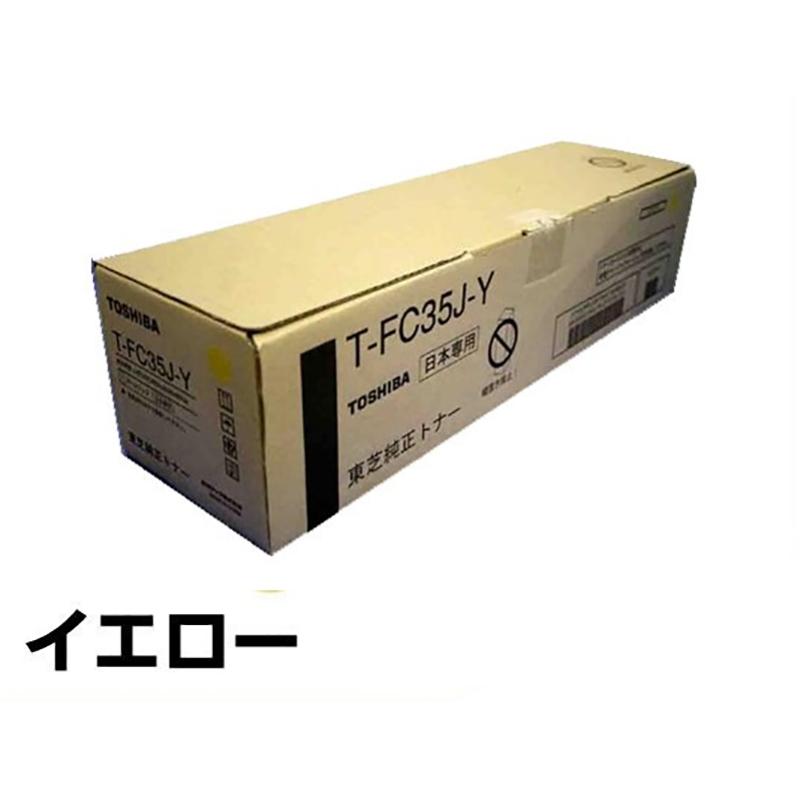 T-FC35 トナー 東芝 e-studio 2500C 3500C 3510C 黄 イエロー 純正