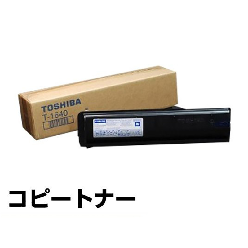 T1640 トナー 東芝 e-studio TF-167 イースタジオ 大容量 輸入純正