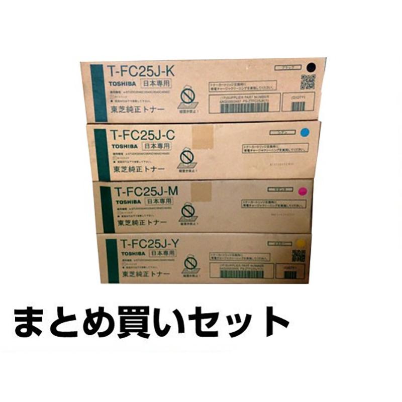 T-FC25 トナー 東芝 T-FC25J e-studio 2040C 2540C 3540C 選べる4色 純正