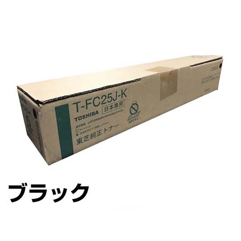 T-FC25 トナー 東芝 T-FC25J e-studio 2040C 2540C 3540C 黒 ブラック 純正
