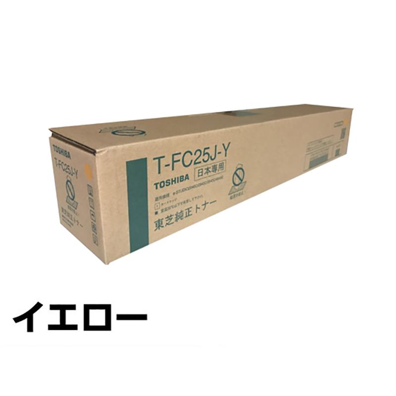 T-FC25 トナー 東芝 T-FC25J e-studio 2040C 2540C 3540C 黄 イエロー 純正