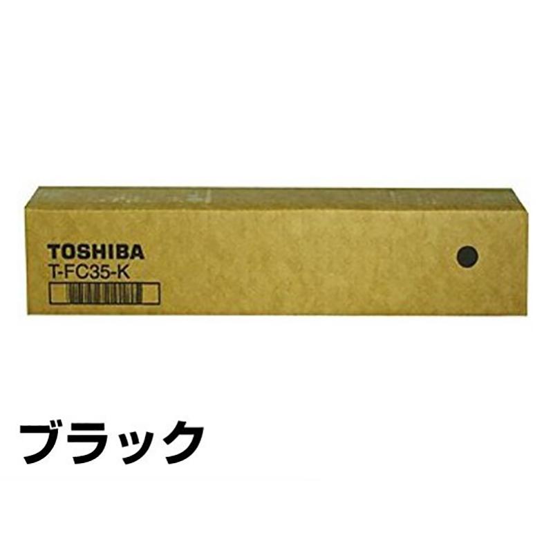 T-FC35 トナー 東芝 e-studio 2500C 3500C 3510C 黒 輸入純正