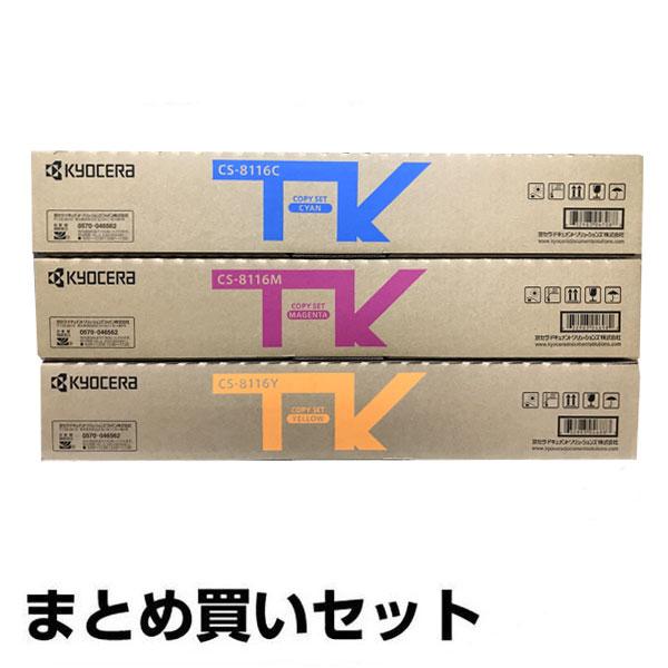 京セラ CS-8116トナーカートリッジ/CS8116 カラー3色/シアン/マゼンタ/イエロー 純正 CS-8116C、CS-8116M、CS-8116Y、TASKalfa 2460ci、TASKalfa 2470ci 用トナー