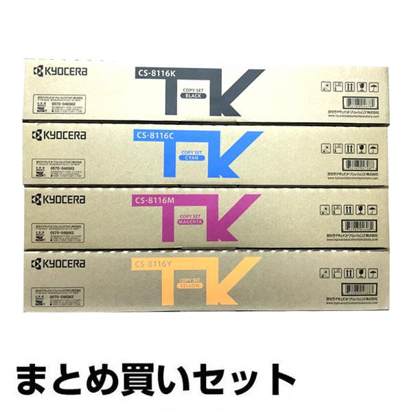 CS-8116 トナー 京セラ TASKalfa 2460ci 2470ci 選べる4色 純正