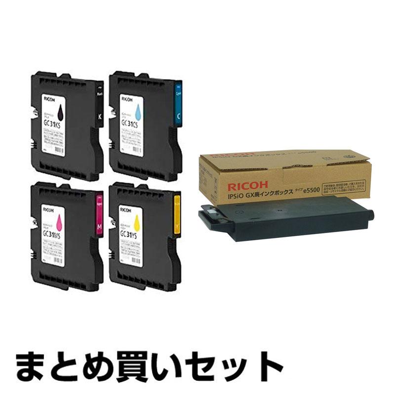 GC31 GX カートリッジ リコー IPSiO GX SG5100 4色 Lサイズ + 廃インクボックス 純正インク