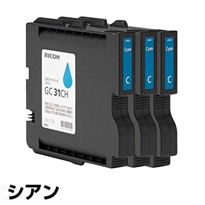GC31CH GX カートリッジ リコー IPSiO GX SG5100 3本 Lサイズ 青 シアン 純正インク