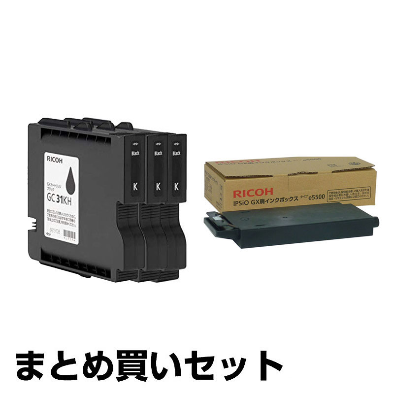 GC31KH GX カートリッジ リコー IPSiO GX SG5100 3本 Lサイズ 黒 ブラック + 廃インクボックス 純正インク
