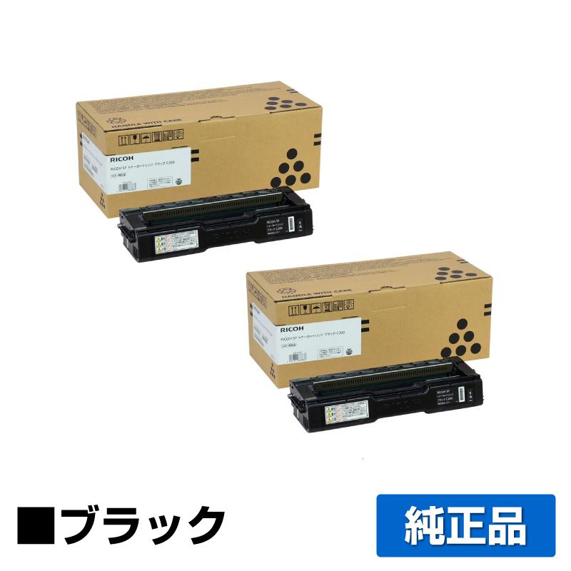 沖縄県配送不可 引出物 SP トナー C200 リコー IPSiO SPC250 2本 純正 激安卸販売新品 ブラック ポイント10倍 黒 SPC200
