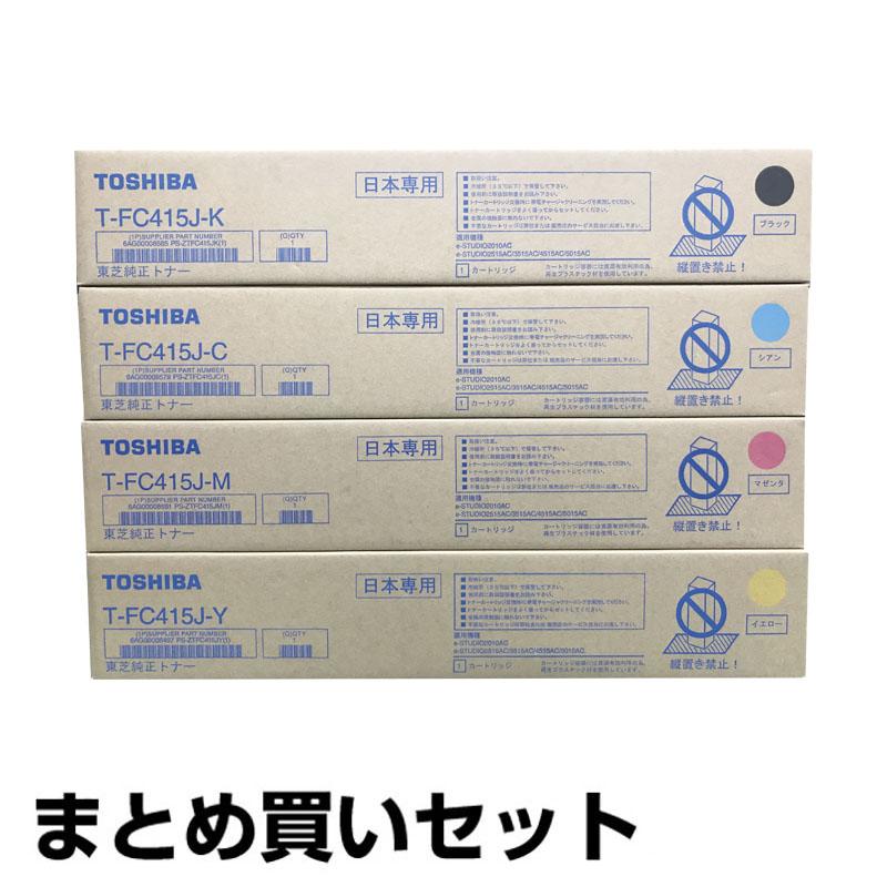 東芝 T-FC415Jトナーカートリッジ/TFC415J 選べる4色/ブラック/シアン/マゼンタ/イエロー 純正 T-FC415J-K、T-FC415J-C、T-FC415J-M、T-FC415J-Y、e-studio 2010AC、e-studio 2515AC、e-studio 3515AC、e-studio 4515AC、e-studio5015AC 用トナー