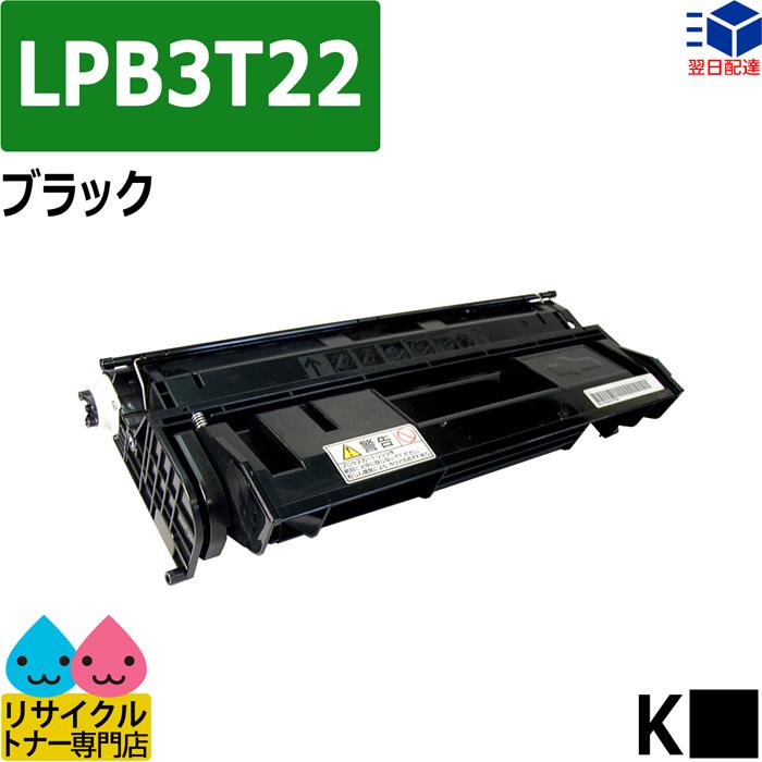 送料無料 平日14時まで当日発送 1年W保証 ISO取得 STMC認証の国内工場から直送 三■ LPB3T22 リサイクルトナー LP-S3500R 安全 LP-S4200 LP-S4200PS EPSON対応 再入荷 予約販売 LP-S3500Z LP-S3500 LP-S3500PS