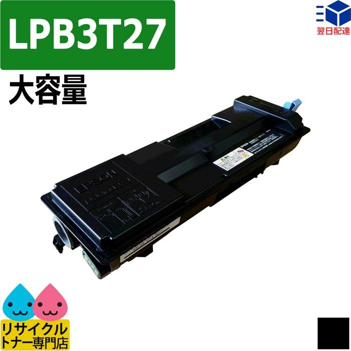 送料無料 平日14時まで当日発送 1年W保証 ISO取得 STMC認証の国内工場から直送 三■ LPB3T27 リサイクルトナー EPSON対応 LP-S3550 LP-S425C9 2020秋冬新作 LP-S4250 LP-S4250PS LP-S355C9 新品 送料無料 LP-S3550PS LP-S3550Z