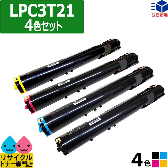 送料無料 平日14時まで当日発送 1年W保証 ISO取得 安売り STMC認証の国内工場から直送 三■ LPC3T21 4色セット 配送員設置送料無料 リサイクルトナー LP-M5300 赤 黒 青 オフィリオ LP-M53FZC3 LP-S5300R 黄 Offirio EPSON対応 LP-M53AZC3