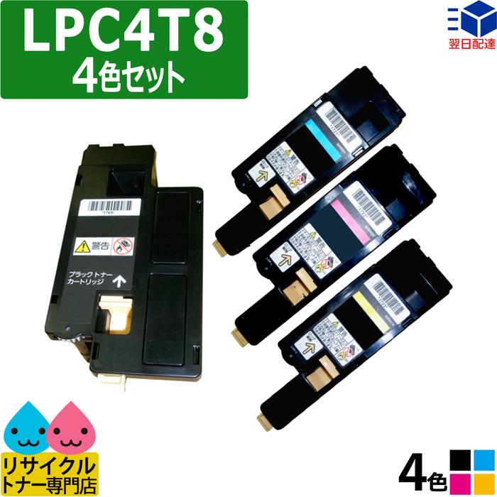送料無料 平日14時まで当日発送 1年W保証 ISO取得 STMC認証の国内工場から直送 三■ LPC4T8 4色セット リサイクルトナー LP-M620FC3 LP-M620FC9 倉 EPSON対応 ギフト プレゼント ご褒美 オフィリオ 黄 Offirio LP-S620 青 LP-S520C9 LP-S620C9 赤 黒 LP-S520C3