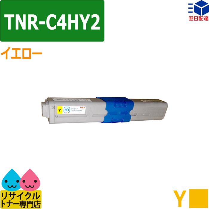 送料無料 平日14時まで当日発送 1年W保証 ISO取得 STMC認証の国内工場から直送 三■ 賜物 TNR-C4HY2 イエロー OKI対応 C530dn リサイクルトナー MC561dn COREFIDO C510dn series 特価キャンペーン 大容量