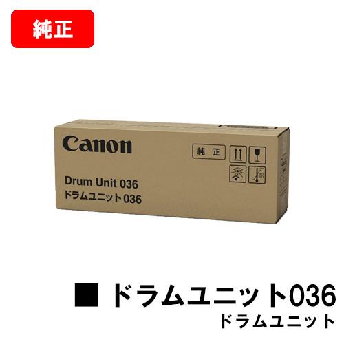 CANON(キャノン) ドラムユニット036(CRG-036DRM)【9450B001】【純正品】【翌営業日出荷】【送料無料 CANON(キャノン)】【LBP8900】【SALE】, Borner Germany:95d9591b --- triumph.superchargesites.com