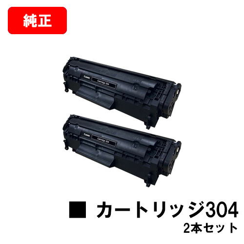 CANON(キャノン) トナーカートリッジ304(CRG-304) 【0263B005】お買い得2本セット【純正品】【翌営業日出荷】【送料無料】【MF4010/MF4120/MF4130/MF4150MF4270/MF4330d/MF4350d/MF4370dnMF4380dn/MF4680/D450】【SALE】