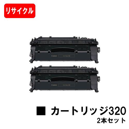 CANON(キャノン) トナーカートリッジ320(CRG-320) お買い得2本セット【リサイクルトナー】【即日出荷】【送料無料】【MF417dw/MF6880dW/MF6780dW】【SALE】