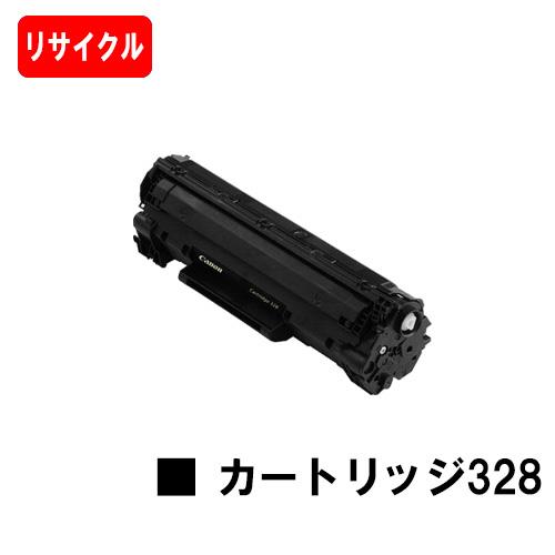 CANON(キャノン) トナーカートリッジ328(CRG-328)【リサイクルトナー】【即日出荷】【送料無料】【MF4890dw/MF4870dn/MF4750/MF4830dMF4820d/MF4580dn/MF4570dn/MF4550dMF4450/MF4430/MF4420n/MF4410CanoFax L250/CanoFaxL410】