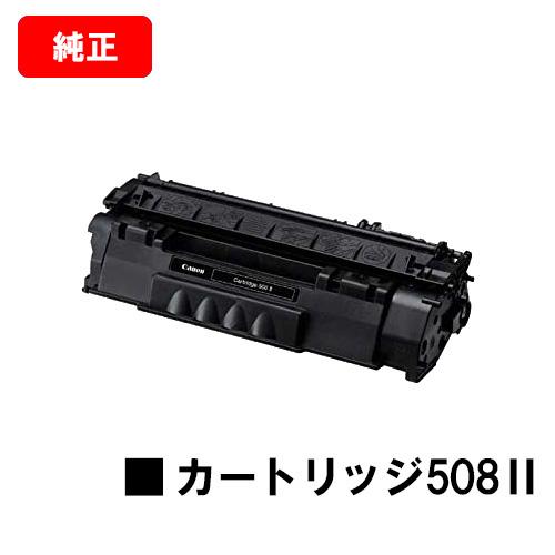 CANON(キャノン) 大容量トナーカートリッジ508II(CRG-508II) 【0917B004】【純正品】【翌営業日出荷】【送料無料】【LBP3300】【SALE】