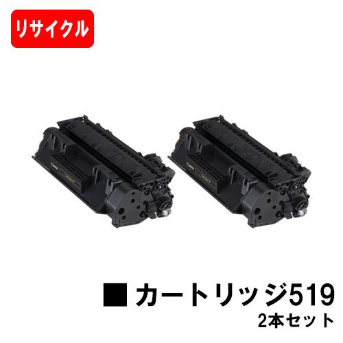 CANON(キャノン) トナーカートリッジ519(CRG-519)お買い得2本セット【リサイクルトナー】【即日出荷】【送料無料】【LBP6600/LBP6340/LBP6330/LBP6300LBP252/LBP251】【SALE】