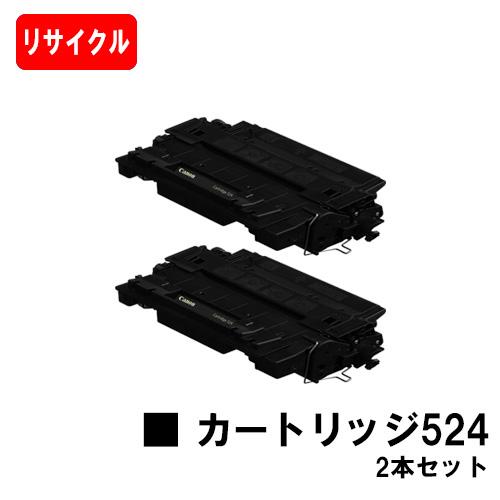CANON(キャノン) トナーカートリッジ524(CRG-524)お買い得2本セット【リサイクルトナー】【即日出荷】【送料無料】【LBP6710i/LBP6700】【SALE】