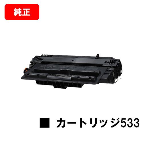 CANON(キャノン) トナーカートリッジ533(CRG-533) 【8026B002】【純正品】【翌営業日出荷】【送料無料】【LBP8100/LBP8730i/LBP8720LBP8710/LBP8710e】【SALE】
