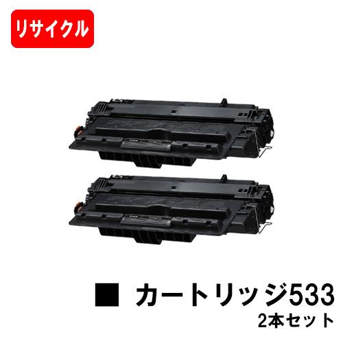 CANON(キャノン) トナーカートリッジ533(CRG-533)お買い得2本セット【リサイクルトナー】【即日出荷】【送料無料】【LBP8100/LBP8730i/LBP8720LBP8710/LBP8710e】【SALE】